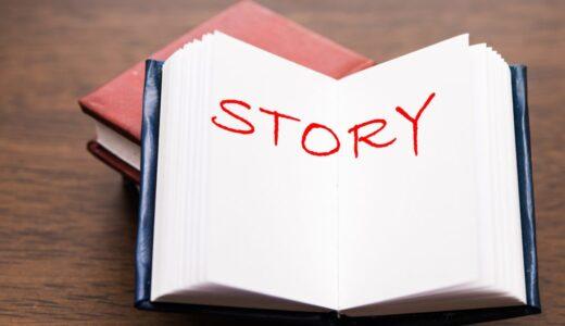ストーリーの作り方|続きが気になるようにするために必要な、たった1つのポイント