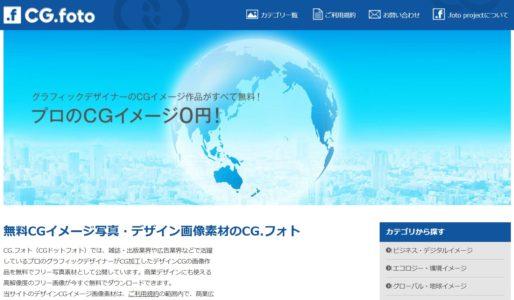 CG.fotoのホームページ