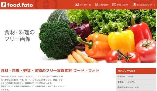 food.fotoのホームページ