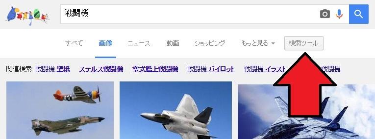 Google検索で無料のフリー素材を探す方法1