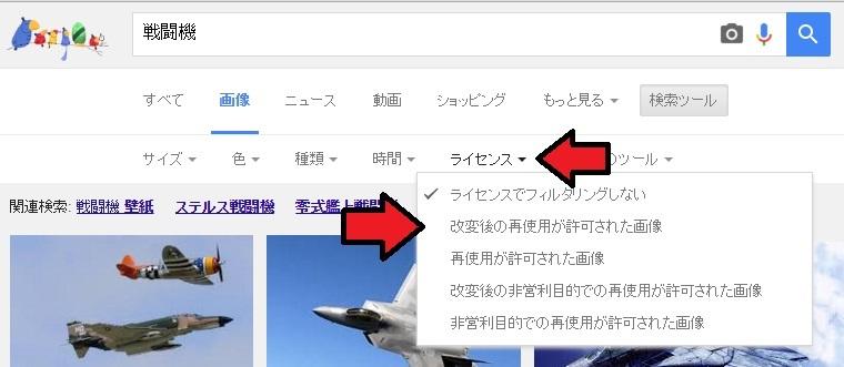 Google検索で無料のフリー素材を探す方法2