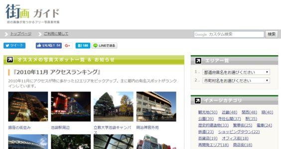 街画ガイドのホームページ