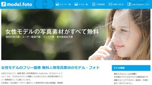 「model.foto」のホームページ