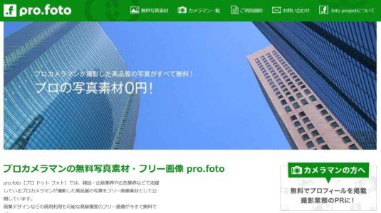 pro.fotoホームページ