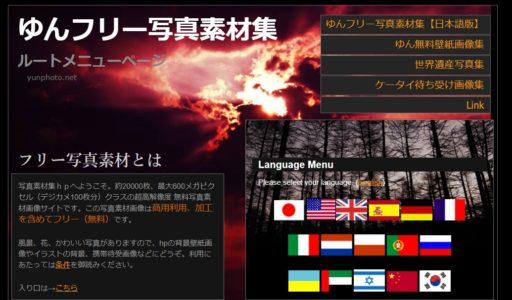ゆんフリー写真素材集ホームページ