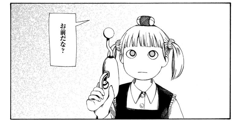 つばな「第七女子会彷徨」(リュウCOMICS)より―光子(ひかりこ)