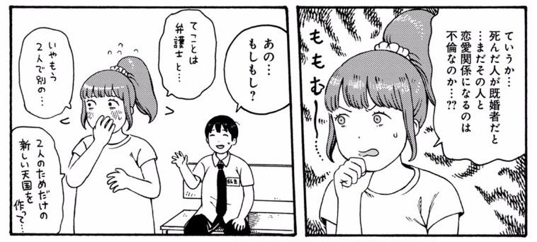 つばな「第七女子会彷徨」(リュウCOMICS)より―坪井さん