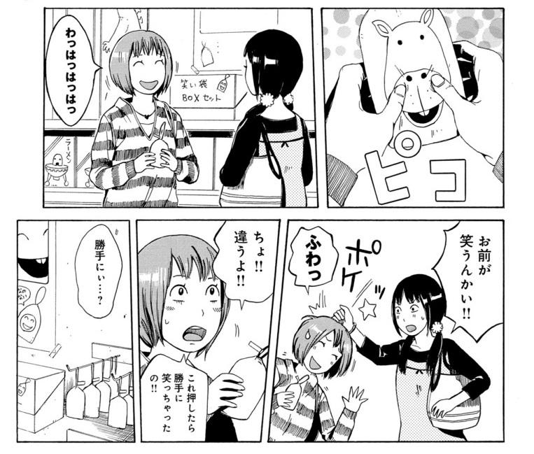 つばな「第七女子会彷徨」(リュウCOMICS)より―笑い袋新世紀太郎