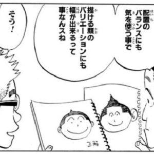 村田雄介「ヘタッピマンガ研究所R」(ジャンプコミックス)より