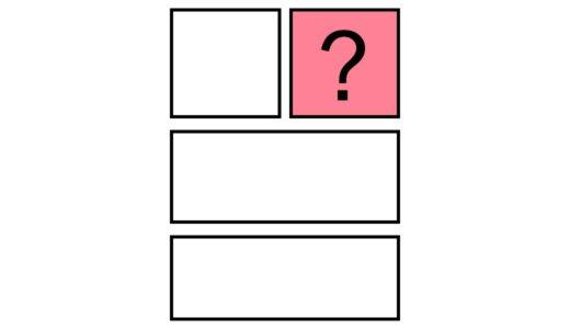 コマ割の基本|「まずは状況説明」が基本!最初に入れるべきコマは何か?