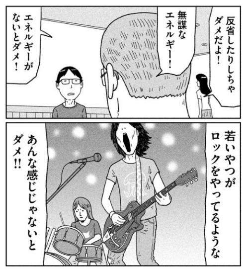 "From ""Mangaka Sai-Nyumon 1"" by Isami Nakagawa"