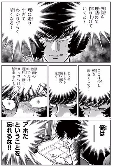 島本和彦「アオイホノオ」(小学館)16巻より