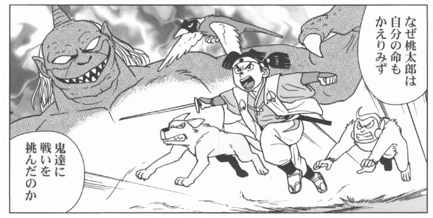 かとうひろし著「マンガのマンガー初心者のためのマンガの描き方ガイドーストーリー構成編」(銀杏社)より