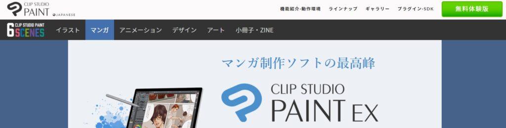 CLIP STUDIO PAINT 公式サイト