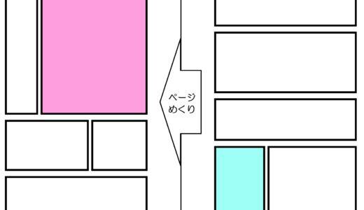 マンガの描き方|コマ割りの基本「メクリとヒキ」とは?3つの役割と、デジタルへの応用