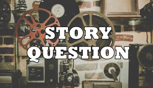 ハリウッド式構成の基本「ストーリー・クエスチョン」もしくは「セントラル・クエスチョン」とは?