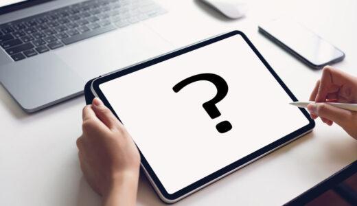 液タブとiPad(タブレットPC)の6つの違い