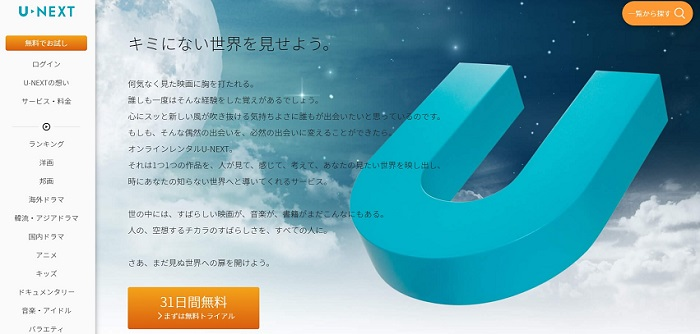 U-NEXT トップページ