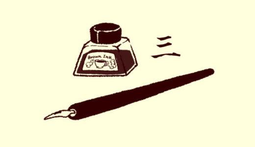 マンガの描き方の基礎まとめ!必要なのは3つの能力