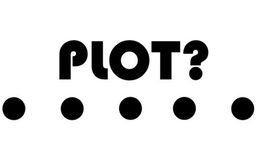 「プロット」とは?「あらすじ」との違いは?―参考資料をもとに徹底解説!