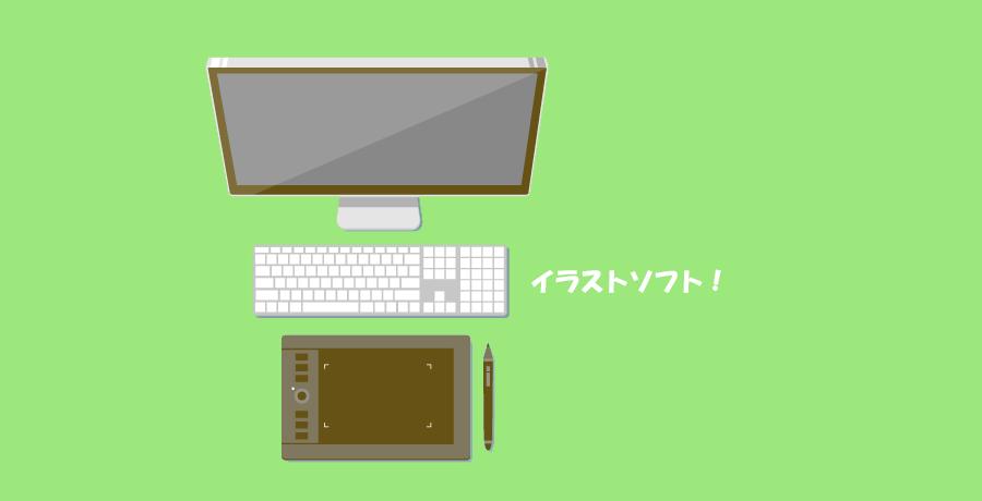 PCディスプレイとペンタブレットーイラストソフト