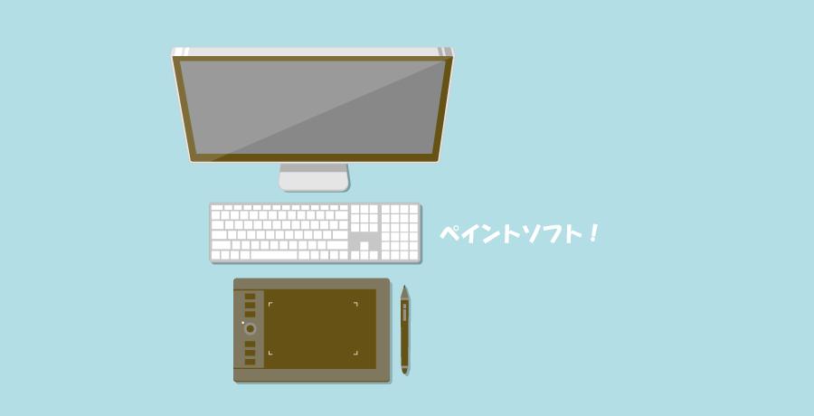 PCディスプレイとペンタブレットーペイントソフト