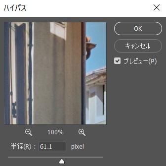 「ハイパス」ウィンドウ。半径「61.1」pixelに指定