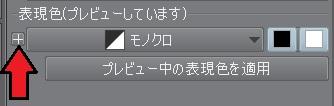 「レイヤープロパティ」表現色の左の「+」ボタンの位置