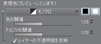 「レイヤープロパティ」表現色の左の「+」ボタンをクリックした後の表示